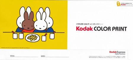 IMG_Kodak_001.jpg